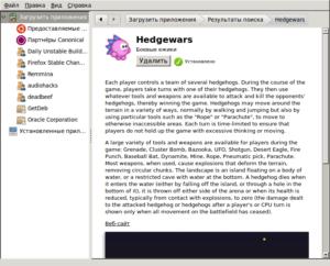 Червячки под Linux или просто Headgewars