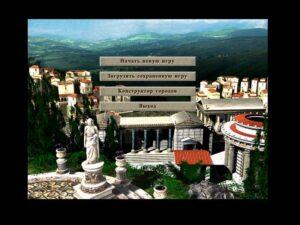 Цезарь 3 - Главное меню
