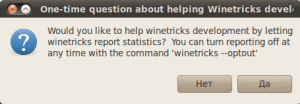 winetricks debug
