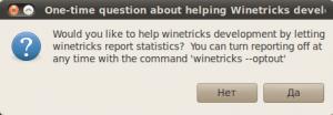 winetricks debug