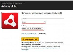 Загрузить Air Ubuntu