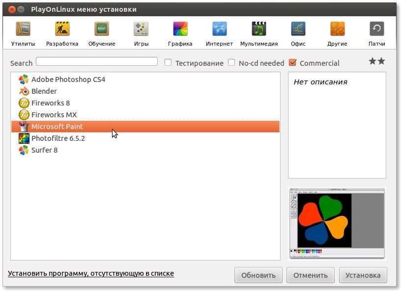 Каталог программ PlayOnLinux