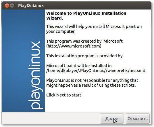 Мастер установки приложений PlayOnLinux