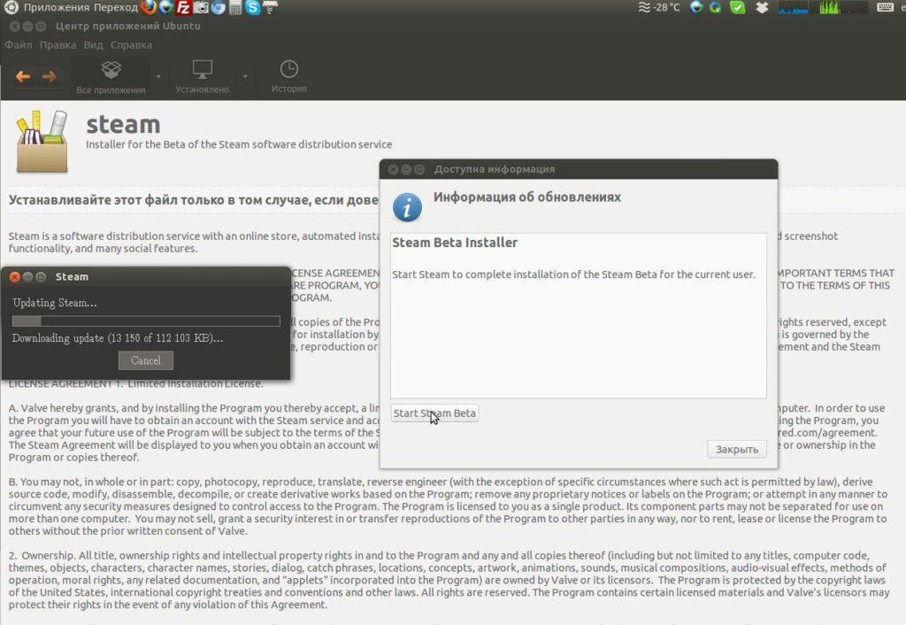 Обновление Steam в Ubuntu