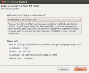 flash-aid мастер настройки