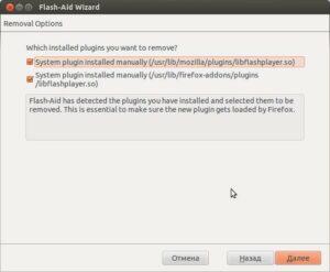 удаление старых плагинов flash ubuntu