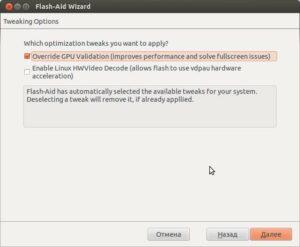 настройка adobe flash в ubuntu