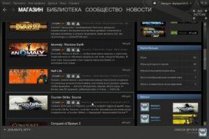 Магазин Steam