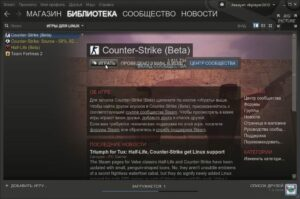 Steam Linux