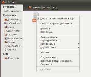 ubuntu свойства файла