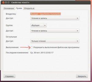 ubuntu исполняемый файл