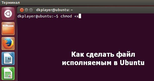 делаем файл исполняемым в ubuntu linux