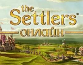 Бесплатная экономическая стратегия Settlers Онлайн