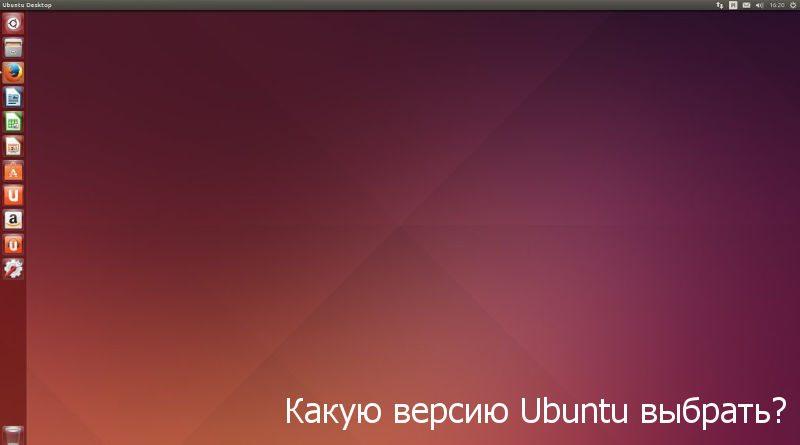 версии ubuntu