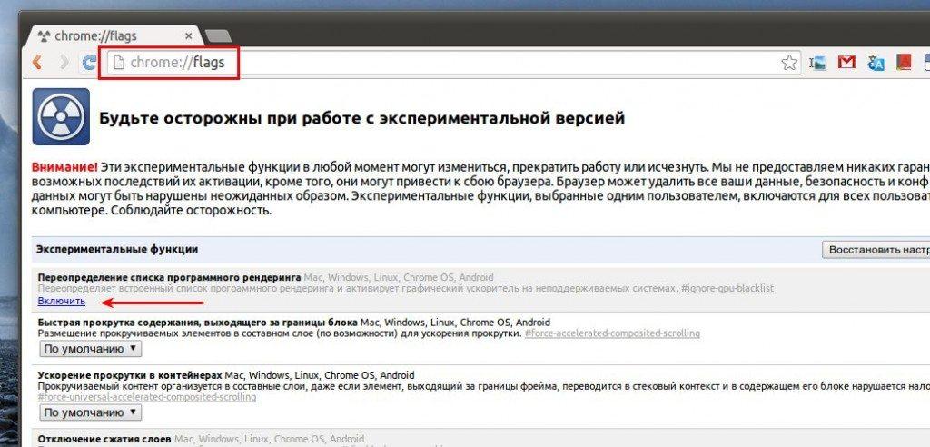 включение возможностей 3d chrome ubuntu