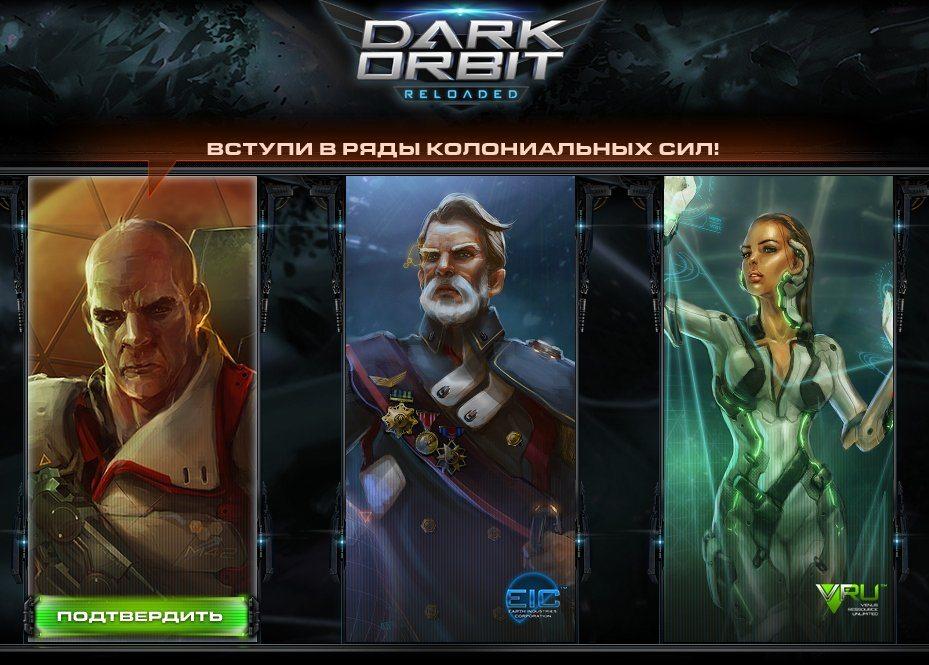 фракции darkorbit