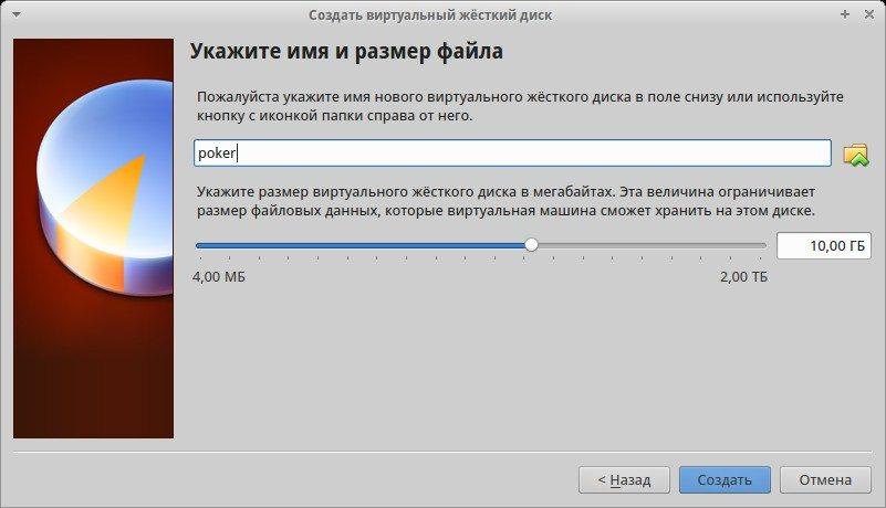 размер диска для poker virtual machine linux