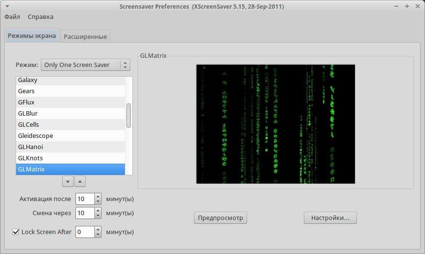 Ubuntu Screensaver Preferences XScreenSaver