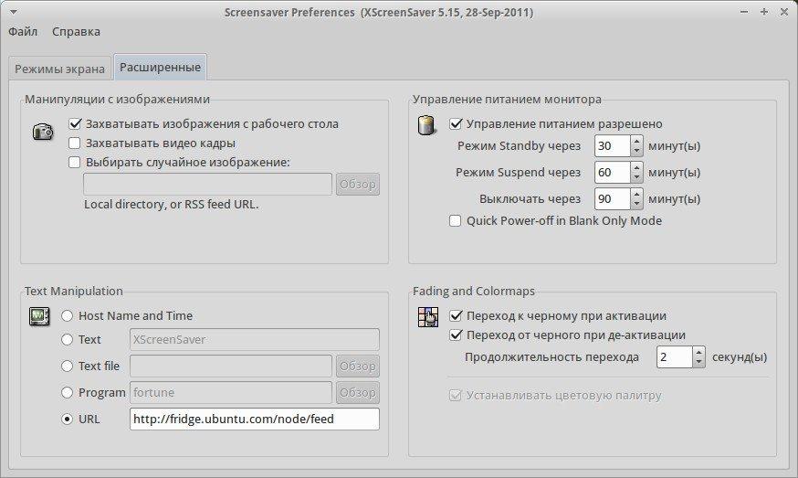 Xubuntu XScreenSaver
