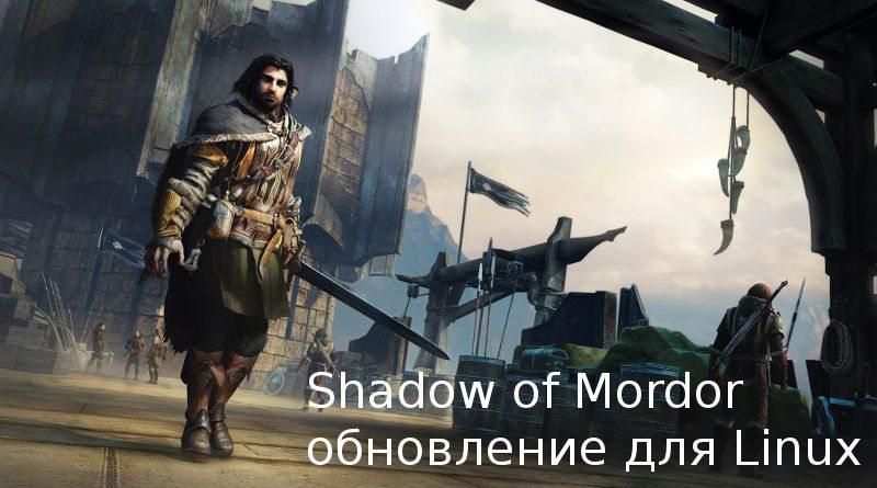 Обновление Shadow of Morder
