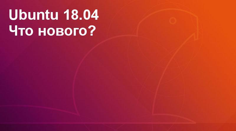 ubuntu 18.04 что нового?