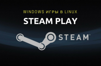 steam play windows игры под linux