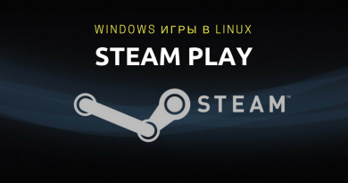 Steam Play под Linux