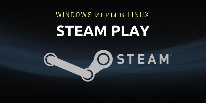 steam play windows игры под linux